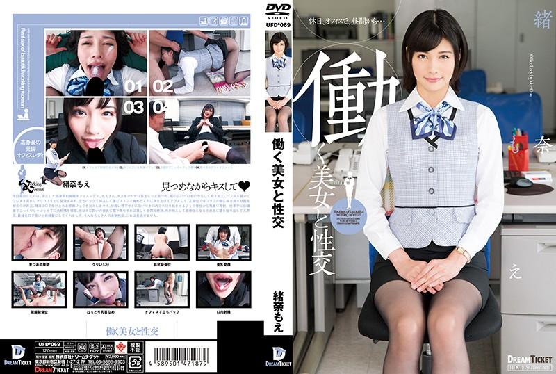 [UFD-069] – 働く美女と性交 緒奈もえ
