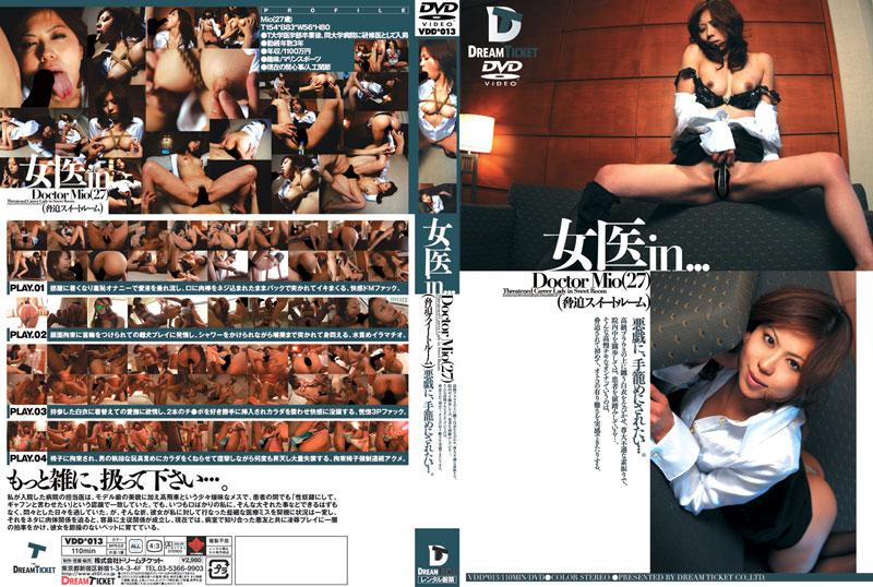 VDD-013 女医in… [脅迫スイートルーム] Doctor Mio(27)