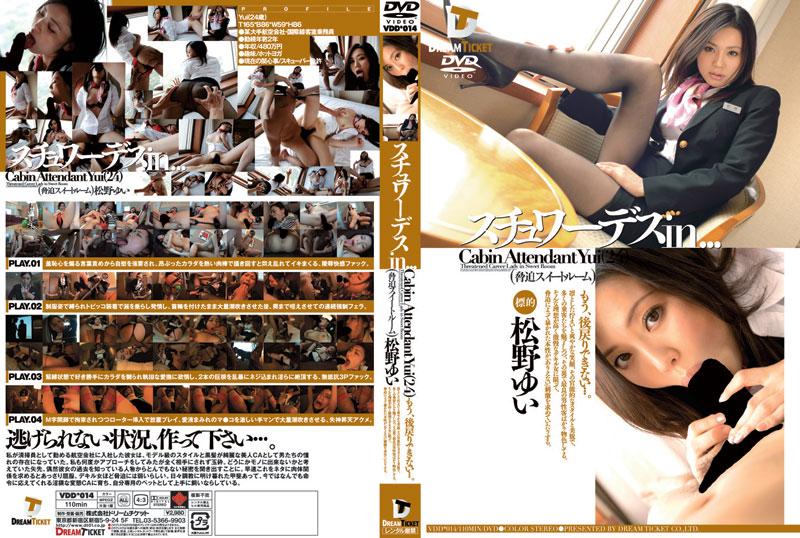 VDD-014 スチュワーデスin… [脅迫スイートルーム] Cabin Attendant Yui(24)
