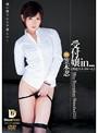 受付嬢in… [脅迫スイートルーム] Miss Reception Sinobu(25)