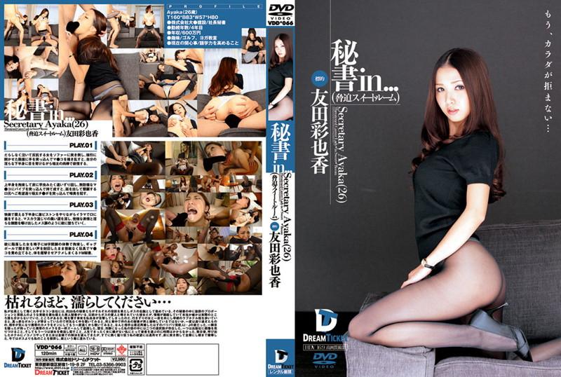 [VDD-066]秘書in… [脅迫スイートルーム] Secretary Ayaka(26)