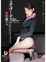 VDD-067 Cabin Attendant Riko [suite Room Intimidation] Stewardess In … (23)-170334