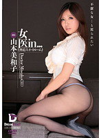 Female Doctor in… (Coercion Suite Room) Doctor Miwako (31)
