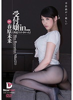 Receptionist in… (Coercion Suite Room) Miss Reception Miki (21)
