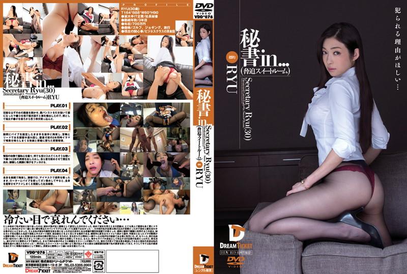 [VDD-076] 秘書in… [脅迫スイートルーム] Secretary Ryu(30) ドリームチケット