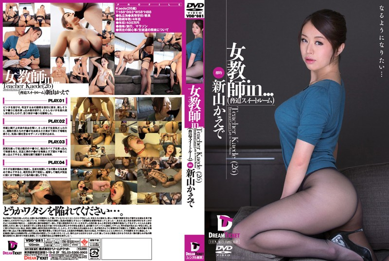 無字幕-VDD-081 女教師in… [脅迫スイートルーム] Teacher Kaede(26)