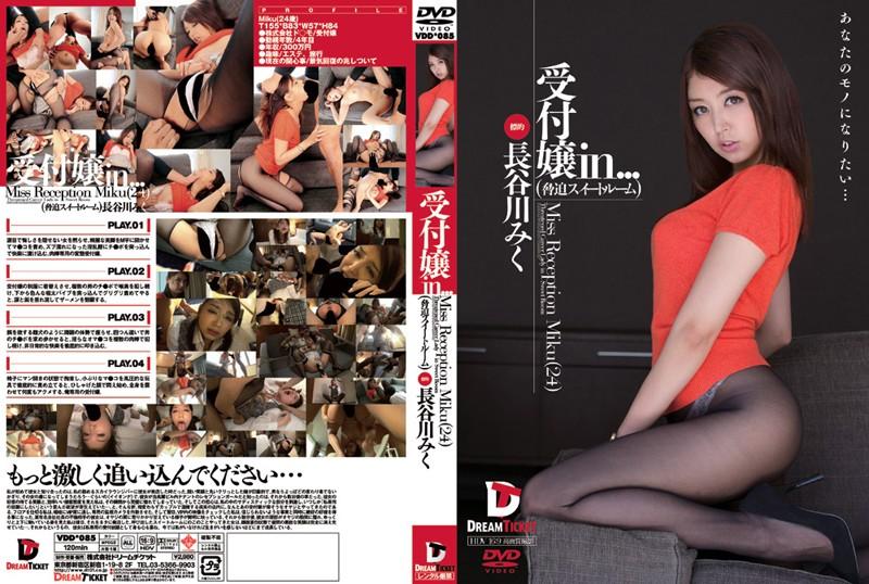 [VDD-085] 受付嬢in…[脅迫スイートルーム] Miss Reception Miku(24) 凌辱 コスプレ 職業色々