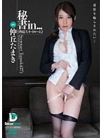 VDD-086 Secretary In … [suite Intimidation Room] Secretary Tamaki (25)-161618