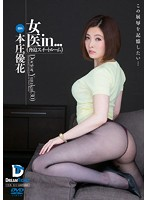 Woman Doctor In ... [suite Intimidation Room] Doctor Yuuka (30)