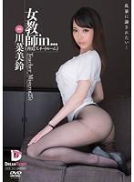 Teacher In ... (Intimidation Suite Room) Teacher Misuzu (25)