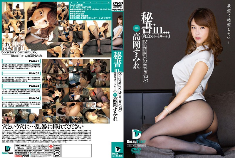 VDD-098 - Secretary In ... [suite Intimidation Room] Secretary Sumire (35)