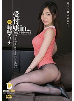 Receptionist In ... [suite Intimidation Room] Miss Reception Erina (26)