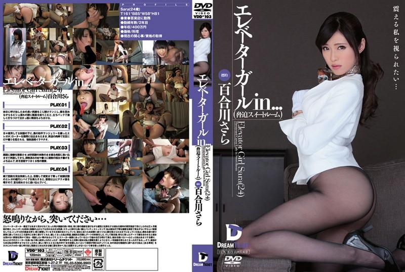 VDD-103 エレベーターガールin… [脅迫スイートルーム] Elevator Girl Sara(24) 百合川さら