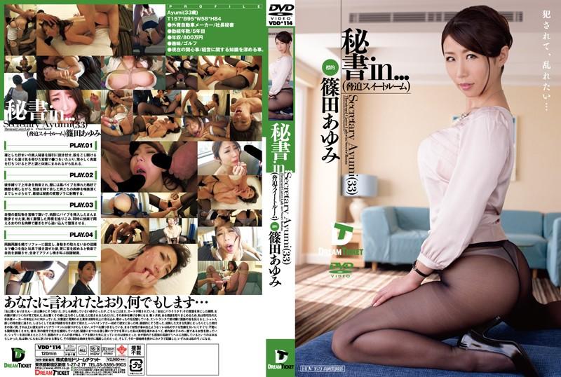 [VDD-114] 秘書in… [脅迫スイートルーム] Secretary Ayumi(33) ドリームチケット
