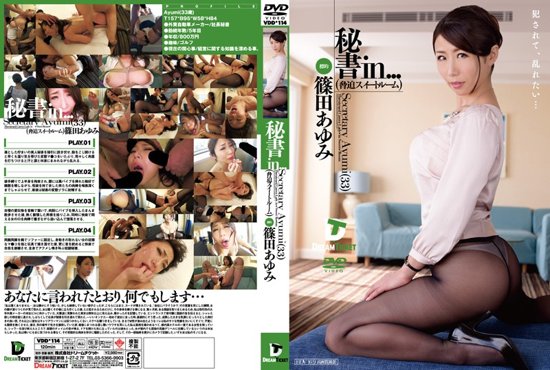 VDD-114 Secretary In ... [intimidation Suite] Secretary Ayumi (33)  Abuse