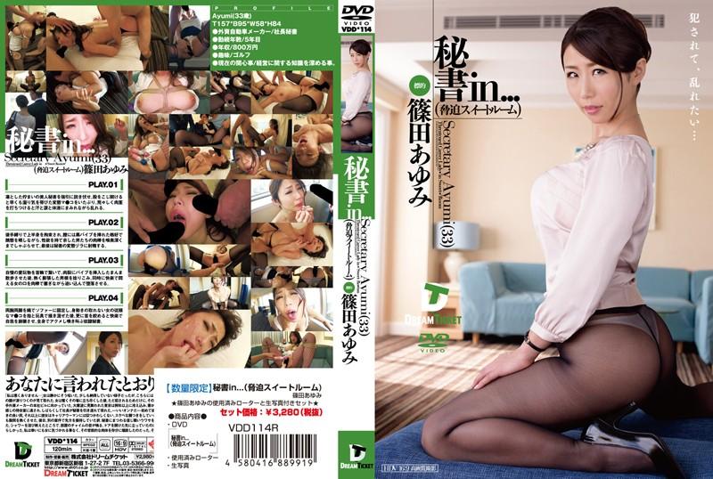 【数量限定】秘書in… [脅迫スイートルーム] Secretary Ayumi(33)使用済みローターと生写真付きセット