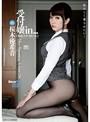 受付嬢in… [脅迫スイートルーム] Miss Reception Yukine(24) パンティと生写真付き