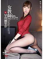 VDD-122 Woman Teacher In … [Intimidation Suite] Serina Hayakawa