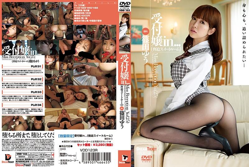 【数量限定】受付嬢in… [脅迫スイートルーム] 篠田ゆうの使用済みローターと生写真付きセット