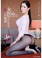 【DMM限定】女医in… [脅迫スイートルーム] 二宮和香 パンティと生写真付き
