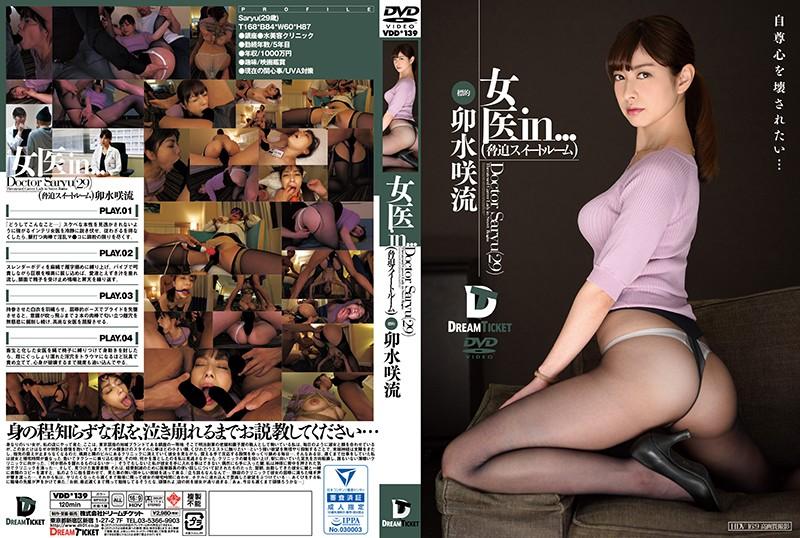 VDD-139 Female Doctor In ... [threatening Suite Room] 浅水 咲 流