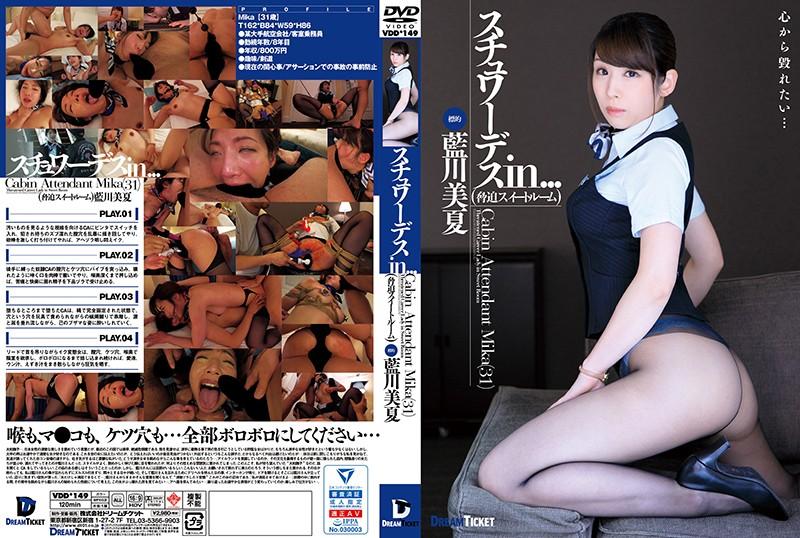 VDD-149 Stewardess In … [Intimidation Suite Room] Ayukawa Mika