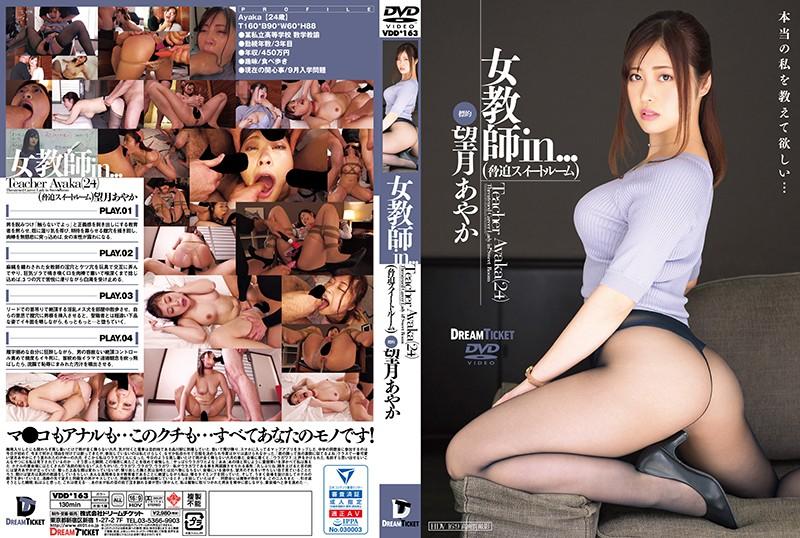 VDD-163 Female Teacher In… (Intimidation Suite Room) Ayaka Mochizuki