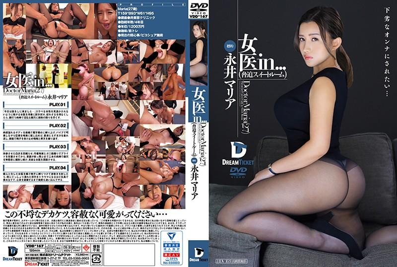 VDD-167 女医in...[脅迫スイートルーム] 永井マリア