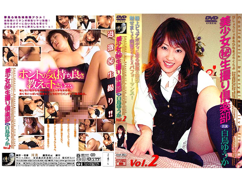 DKM-002 Yuka Pretty Swan Club Takes Raw VOL.2 (Secret)