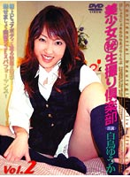Image DKM-002 Yuka Pretty Swan Club Takes Raw VOL.2 (Secret)