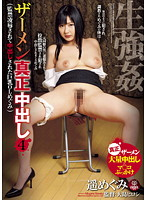 4 Continuas Nakadashi Rape Big Tits Office Lady is Raped in Confinenment