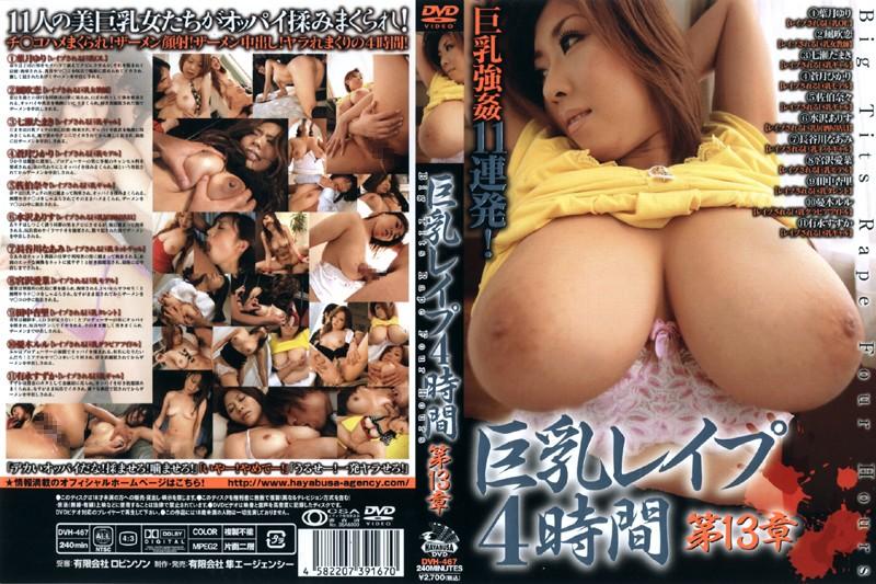 DVH-467 FULL MOVIE Nana Saeki, Hikari Aotsuki, Yuri Hatzuki, Suzuka Arinaga, Naomi Hasegawa, Koi Fub