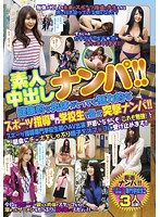 """The Reality Amateur Out NOW! !Assault Wrecked Body Healthy Is The Aim Of Sports Instruction Vocational School Student A Very Attractive! !AV Appearance Of Sports Instruction Vocational School Student's First!""""This Is Also Studying While Puzzled! """"You Received In Oma ○ Co Sperm Sucking The Switch Port ○ Hard And! !"""