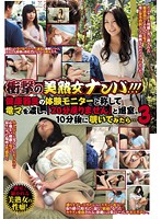 DVH-657 - Beauty MILF Nampa Shock! ! !Pass The Vibrator Is Referred To As The Experience Of Health Monitoring Equipment, Leaving A