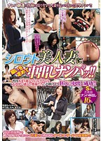 GEN-111 - The Nanpa~tsu Pies And To Aim At The Amateur Beautiful Wife! !Successful Pies In 16 People With Over Voice Of Docile Wife Who Feels Unlikely To Playing So Much Everyday! !