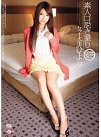 Hiyori Amateur College Student Takes Sexual Advances