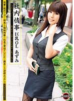 Big OL Azumi-house Affair