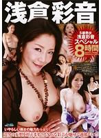 S級熟女 浅倉彩音スペシャル 8時間