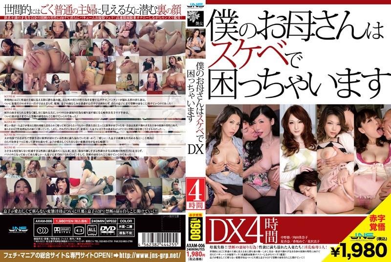 [AXAM-006] 僕のお母さんはスケベで困っちゃいます DX 4時間 内田美奈子 ジャネス AXAM