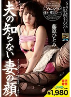 AXBC-004 Hitomi Fujiwara Face Of The Wife Who Does Not Know Of Her Husband