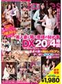 ���ͺʤ��٤α��ͤ����� ���Ͻ��쥺�ӥ��� DX 20������ 4���� �����ˤ���;������֤ʻ���ߵ������ʱ���쥺�ӥ�����ݤ�ꥪ�ޡ�����밦�դ��������