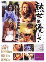 「熟女の優しさ 鏡麗子 田辺由香利 秋川良枝 成沢まどか」のパッケージ画像