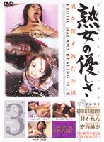「熟女の優しさ 桜田由加里 林かれん 安西純奈」のパッケージ画像