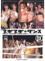 「ヌギヌギダンスDX」のパッケージ画像