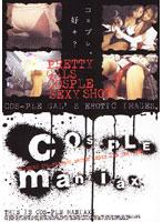 「COSPLE maniax」のパッケージ画像