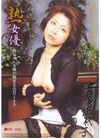 「熟女優 上杉佳代子」のパッケージ画像