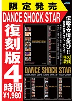 DANCE SHOCK STAR 復刻版 4時間