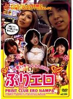 「ぷりエロ 3」のパッケージ画像