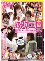 「ぷりエロ 5」のパッケージ画像