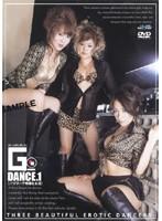 「G-DANCE.1 [バブリーで卑猥な女達]」のパッケージ画像